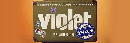 ミュージカル「VIOLET」出演